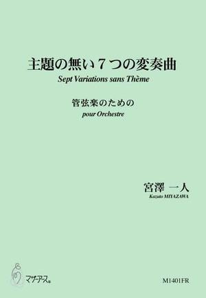M1401FR 主題の無い7つの変奏曲(オーケストラ/宮澤一人/楽譜)