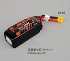 ◆OSHM2030  M2純正リポバッテリー 11.1V650mAh45C(ネオヘリでM2購入者のみ購入可)