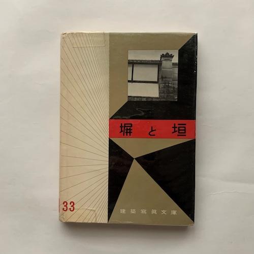 塀と垣 / 建築寫眞文庫33 / 北尾春道・責任編集