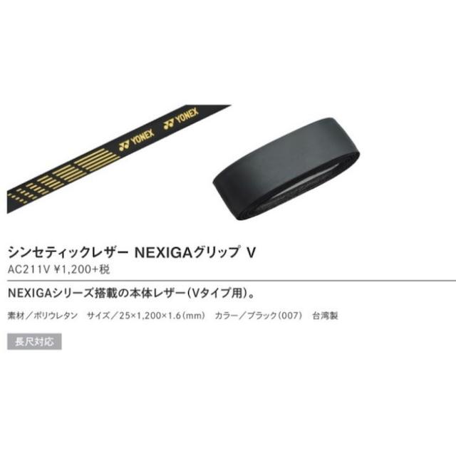 シンセティックレザー NEXIGAグリップ V(AC211V)