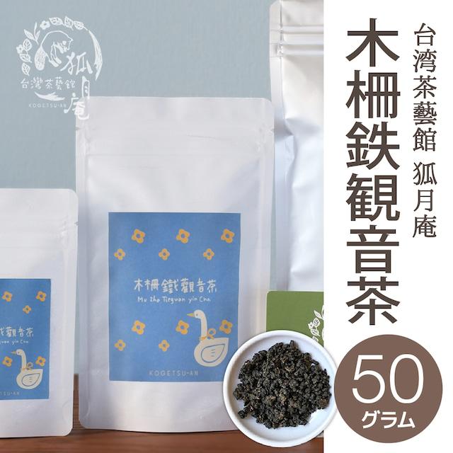 木柵鉄観音/茶葉50g
