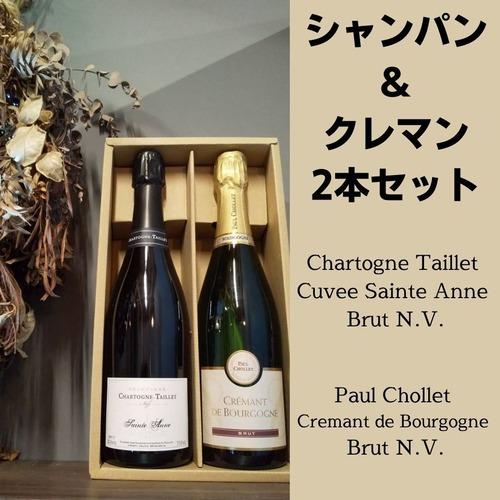【送料無料】シャンパン&クレマン 2本セット【冷蔵便】