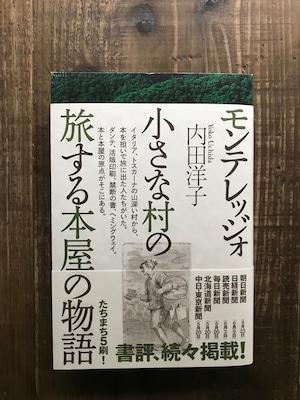 モンテレッジオ小さな村の旅する本屋の物語/内田洋子