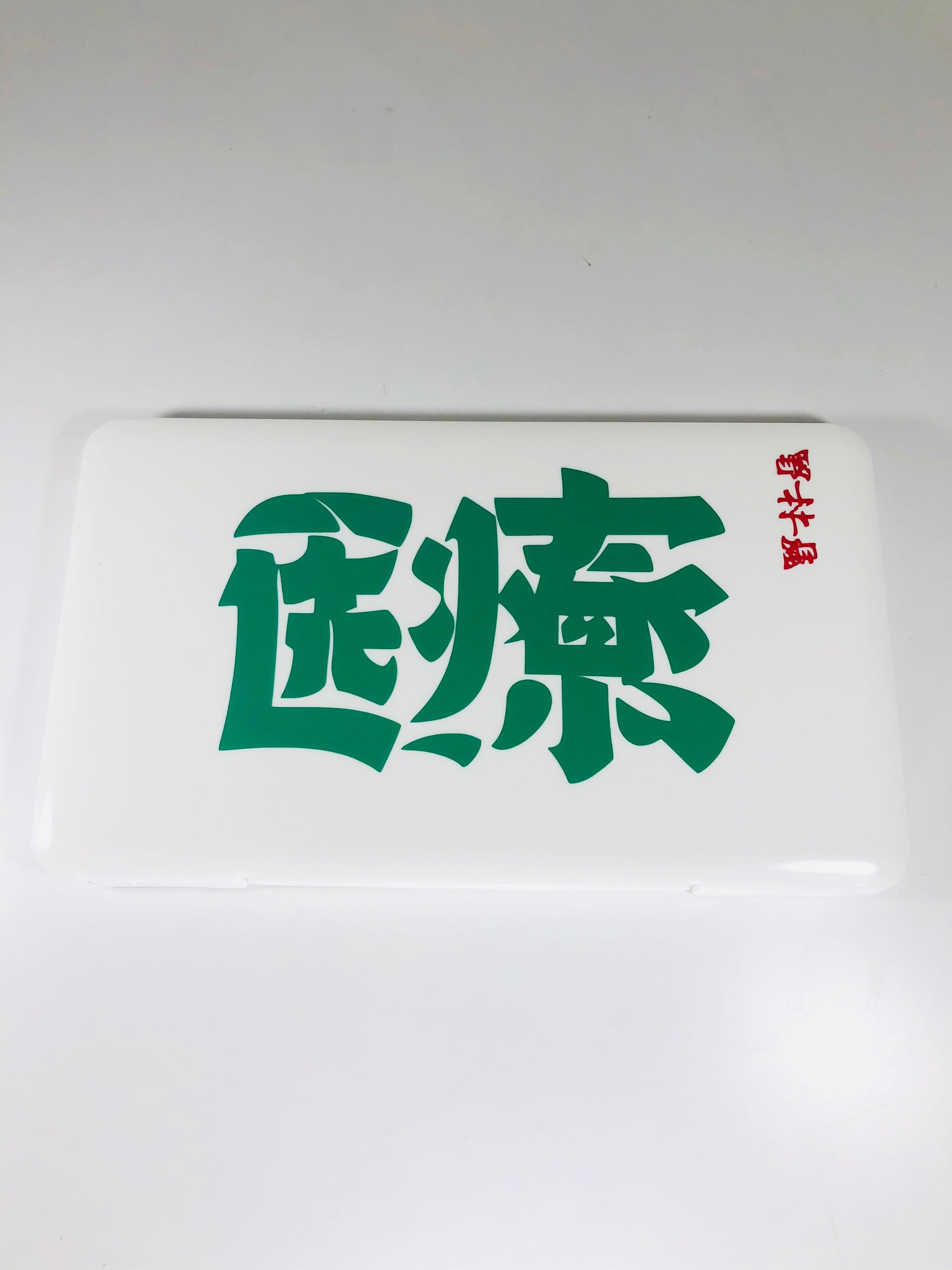 「医療⇔感謝」マスクケース