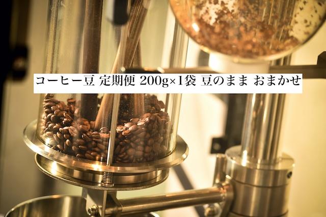 コーヒー豆 定期便 200g×1袋 豆のまま おまかせ 送料込み