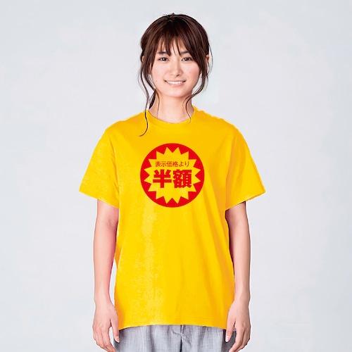 おもしろ Tシャツ 半額 メンズ レディース 白 イエロー 夏 大きいサイズ 160 S M L XL