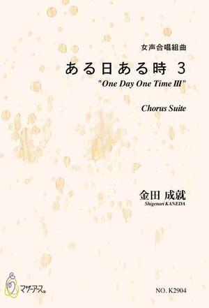 K2906 ある日あるとき3(女声合唱,ピアノ/金田成就/楽譜)