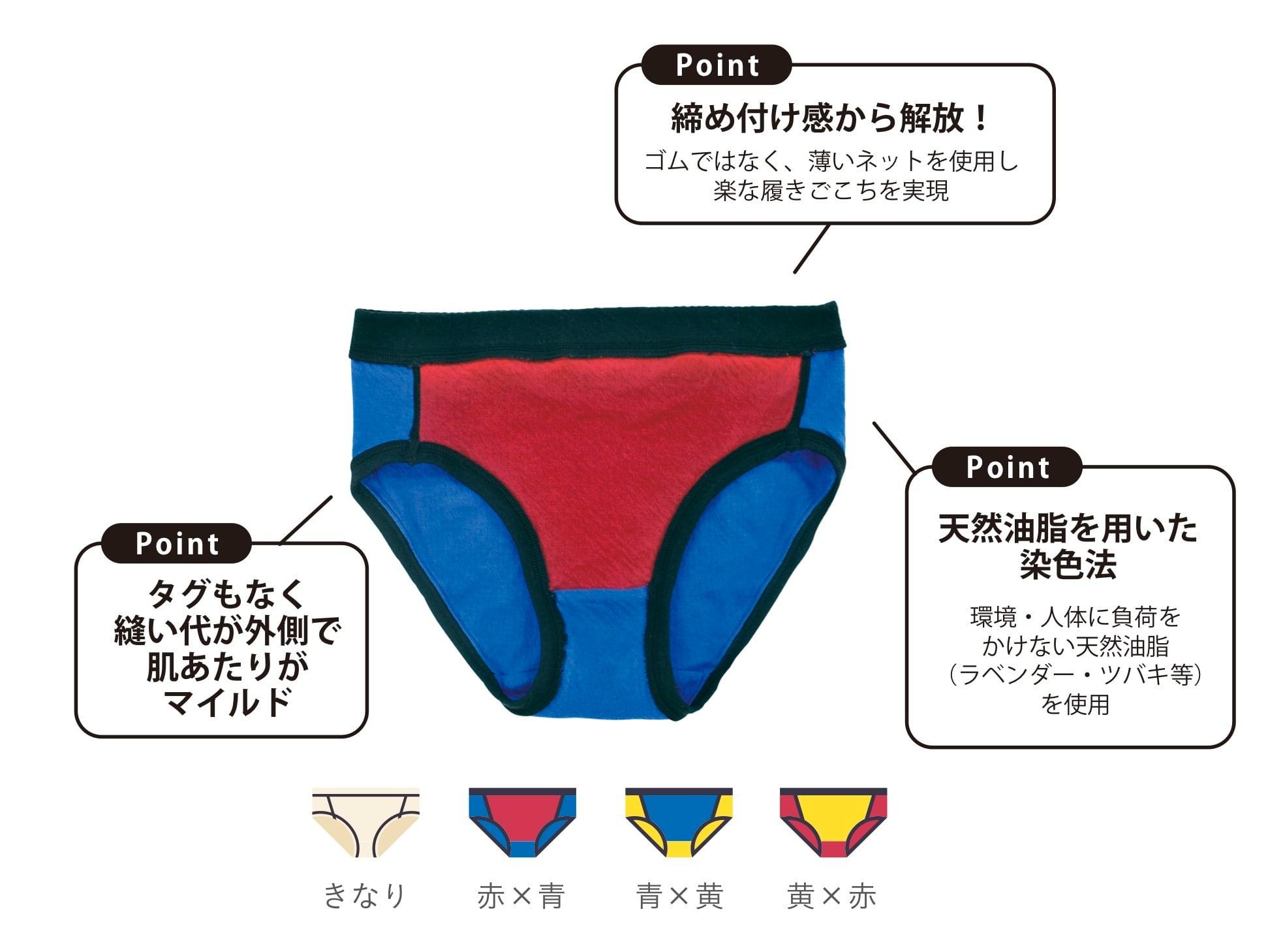 ショーツ [S-02] 赤×青