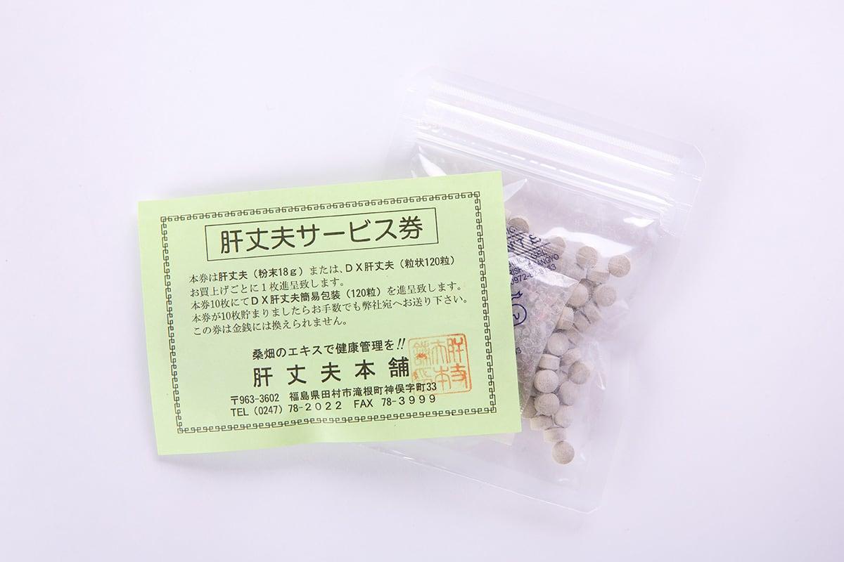 「DX肝丈夫」袋入り(240粒)