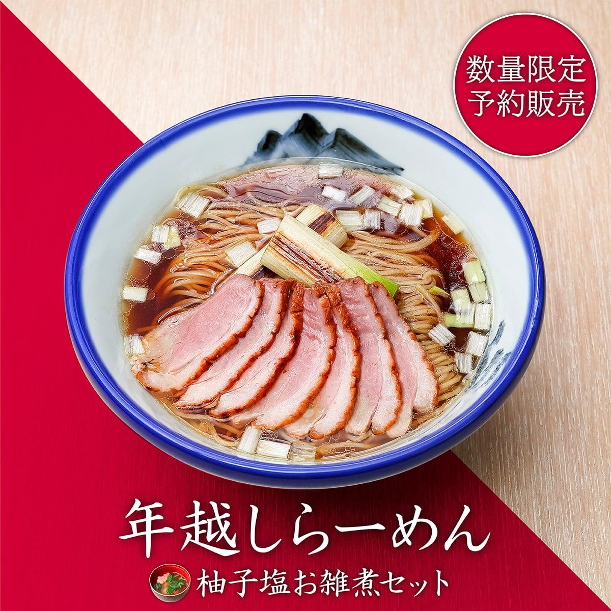 【数量限定】年越しらーめん&柚子塩お雑煮セット