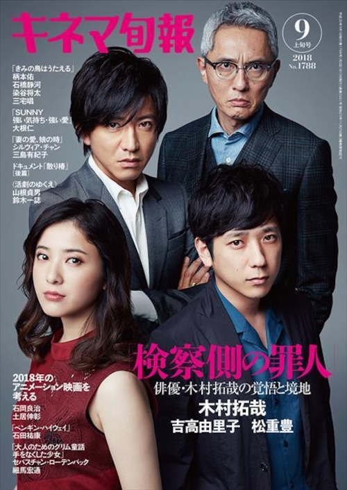キネマ旬報 2018年9月上旬号(No.1788)