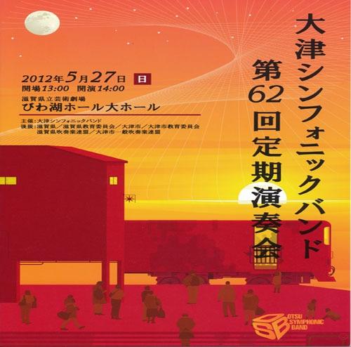 大津シンフォニックバンド 第62回定期演奏会[2012年5月27日]