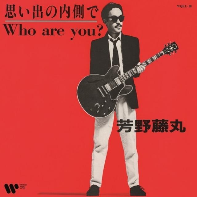[新品7inch] 芳野藤丸 - 思い出の内側で / Who are you?