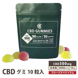 CBD グミ 高濃度 CBD300mg配合 1粒30mg配合 10粒入
