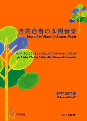 N0305 自閉症者の即興音楽(バイオリン,クラリネット,チェロ,打,ピアノ/野村誠/楽譜)
