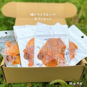 柿ドライフルーツのセット ギフト 贈り物 8袋入送料無料