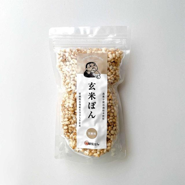 宮城県・石巻『玄米ポン(黒糖)』