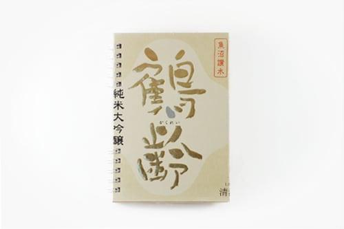鶴齢 / 純米大吟醸