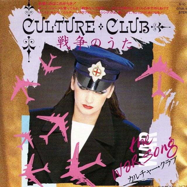 【7inch・国内】カルチャー・クラブ / 戦争のうた
