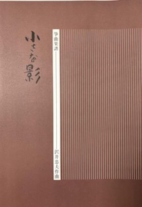 S24i87 小さな影(箏2/沢井忠夫/楽譜))