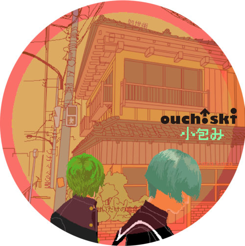 Ouch!ski/小包み⑥
