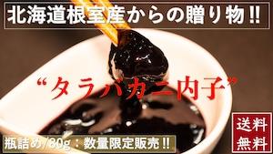 北海道根室産タラバガニ内子 瓶詰/80g【送料無料】