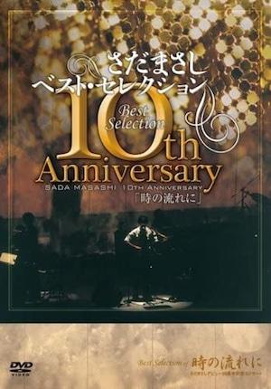 『さだまさし 10th AnniversaryBestSelection「時の流れに」』さだまさし 特典付き+特典:懐かしステッカー(B5サイズ)