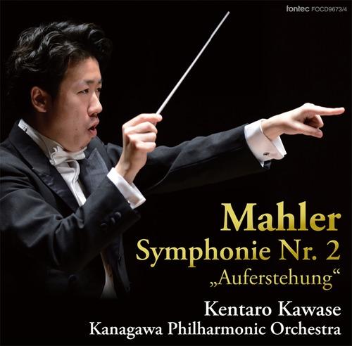川瀬賢太郎 指揮 神奈川フィル マーラー交響曲第2番「復活」