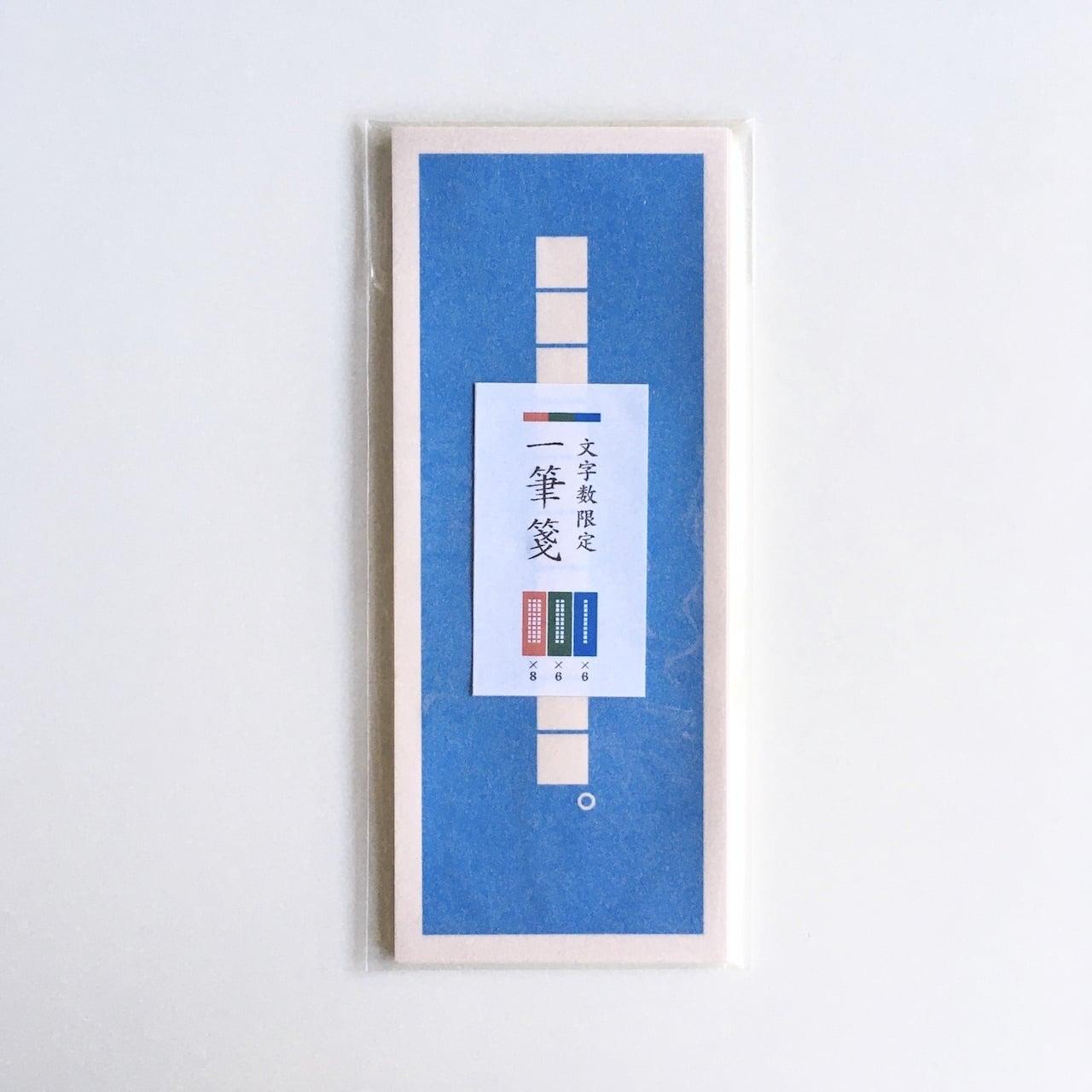 【AUI-AO Design】 文字数限定 一筆箋