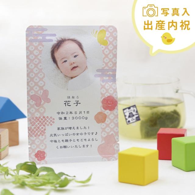 写真入chayori出産内祝|ちょうちょ柄 10個セット_cc0001|オリジナル写真&名入れプチギフト茶