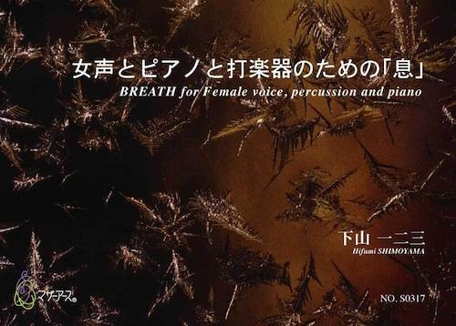 S0317 女声とピアノと打楽器のための「息」(ピアノソロ/下山一二三/楽譜)