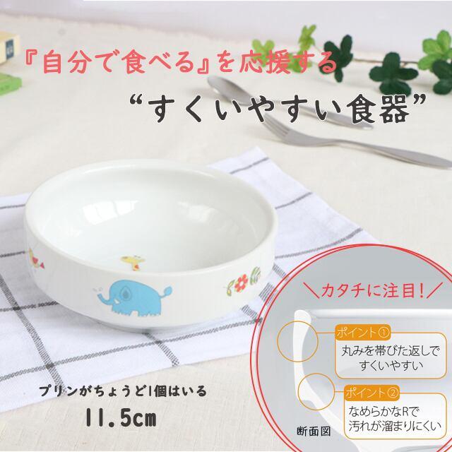11.5cm すくいやすい食器 強化磁器 さふぁり【1712-1250】
