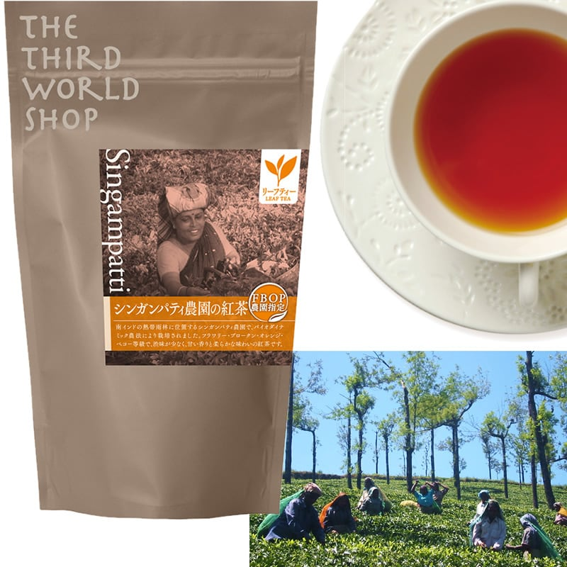 フェアトレード シンガンパティ紅茶 リーフ100g 【有機栽培】