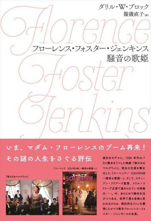 フローレンス・フォスター・ジェンキンス 騒音の歌姫
