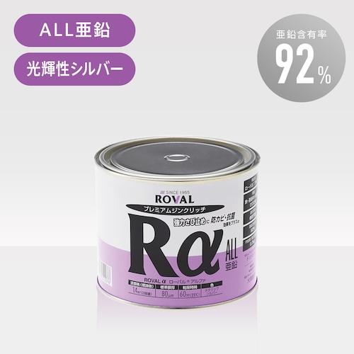 ローバルアルファ 0.7kg缶