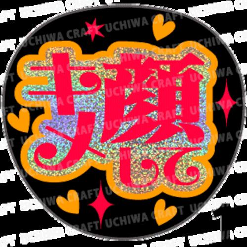 【ホログラム×蛍光2種シール】『キメ顔して』コンサートやライブ、劇場公演に!手作り応援うちわでファンサをもらおう!!!