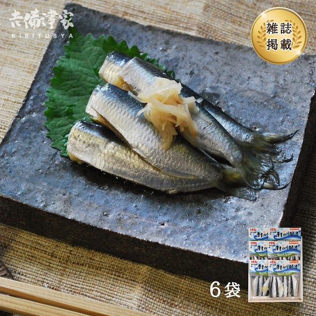 吉備津家 特選 ままかりの酢漬け 6袋 『冷凍商品』