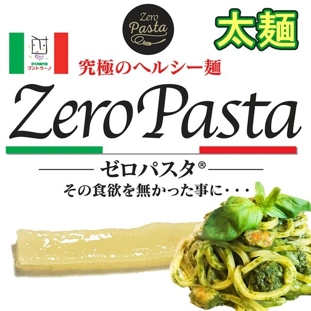 ゼロパスタ(太麺タイプ) 150gの30袋セット 1ヶ月ダイエットに挑戦!
