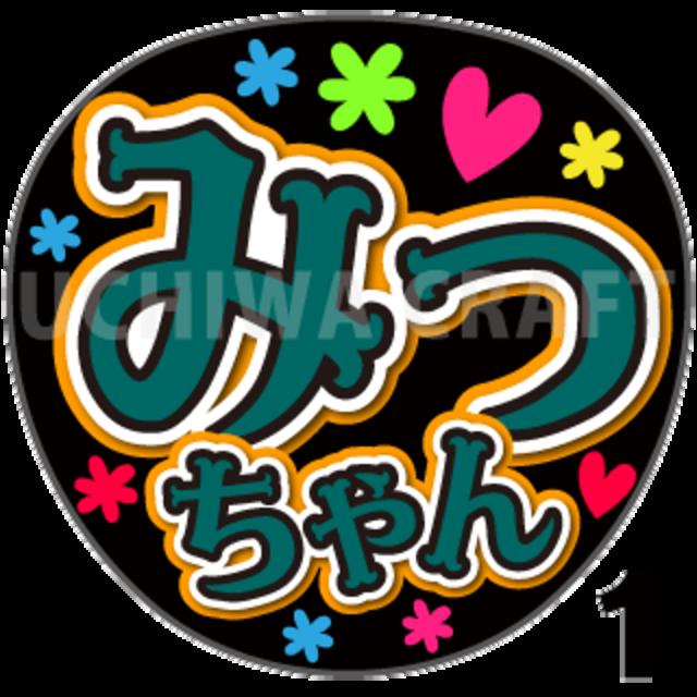 【プリントシール】【SKE48/チームE/田辺美月】『みっちゃん』コンサートや劇場公演に!手作り応援うちわで推しメンからファンサをもらおう!!