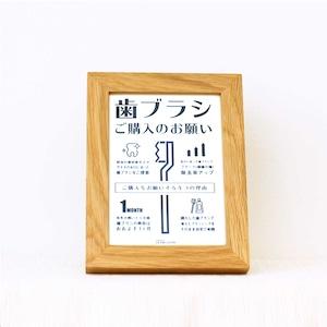 患者啓蒙用ポップ/ハガキサイズ(歯ブラシ購入のお願い)