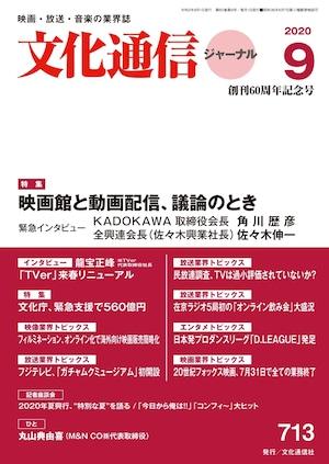 文化通信ジャーナル2020年9月号