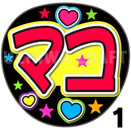 【プリントシール】【NiziU(ニジュー)/山口真子】『マコ』コンサートやライブに!手作り応援うちわでファンサをもらおう!!!