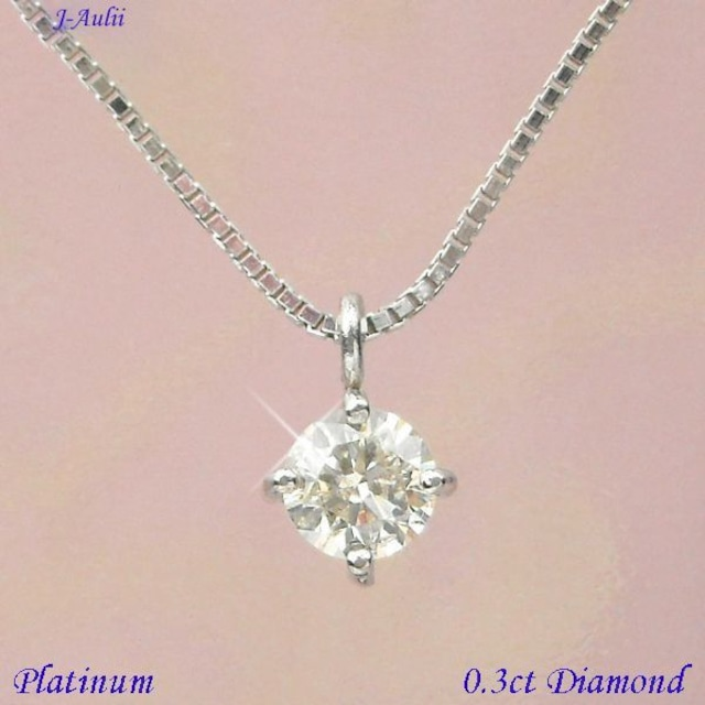 ダイヤモンド ネックレス 一粒 プラチナ 0.3カラット pt900 レディース