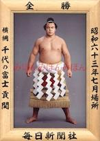 昭和63年7月場所全勝 横綱 千代の富士貢関(24回目の優勝)