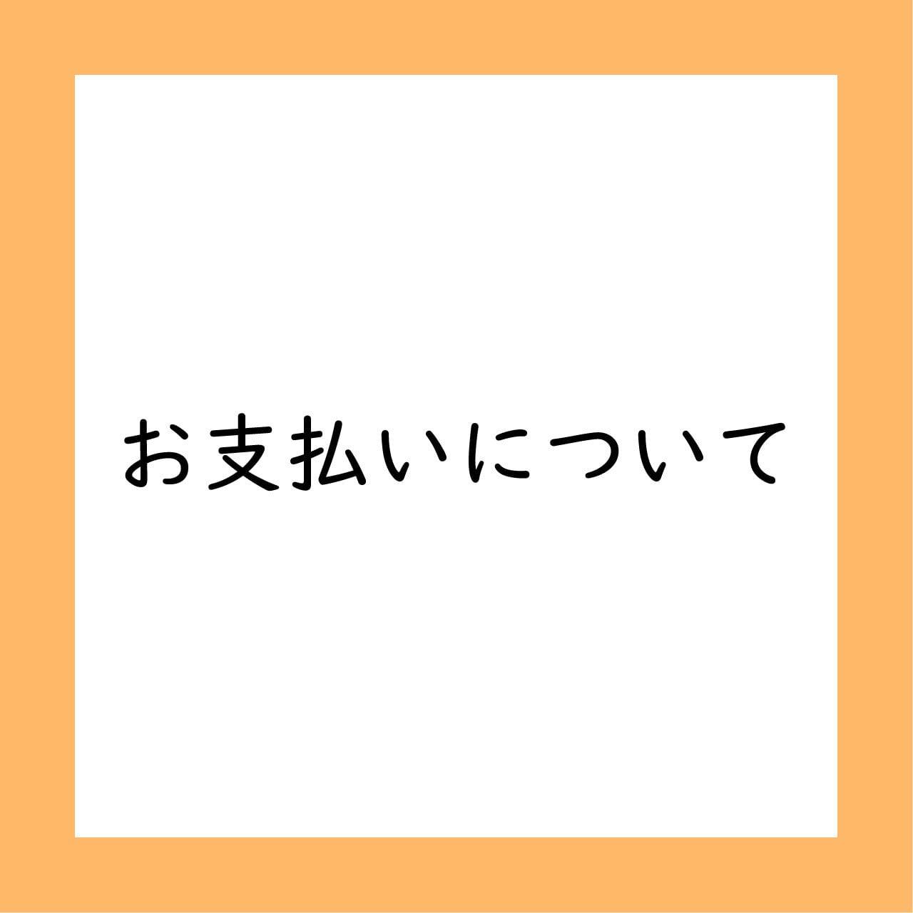 【注意事項】コンビニ決済・銀行振込決済について