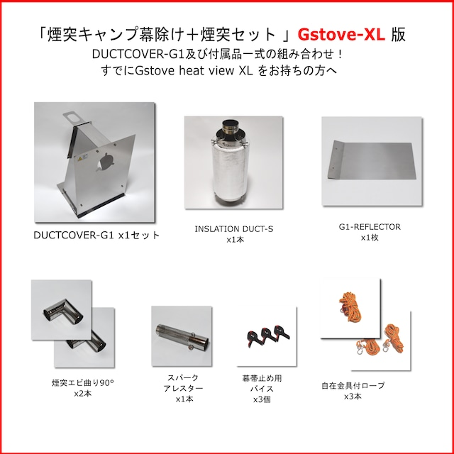 Gstove Heat View XL版「煙突キャンプ幕除け+煙突セット 」