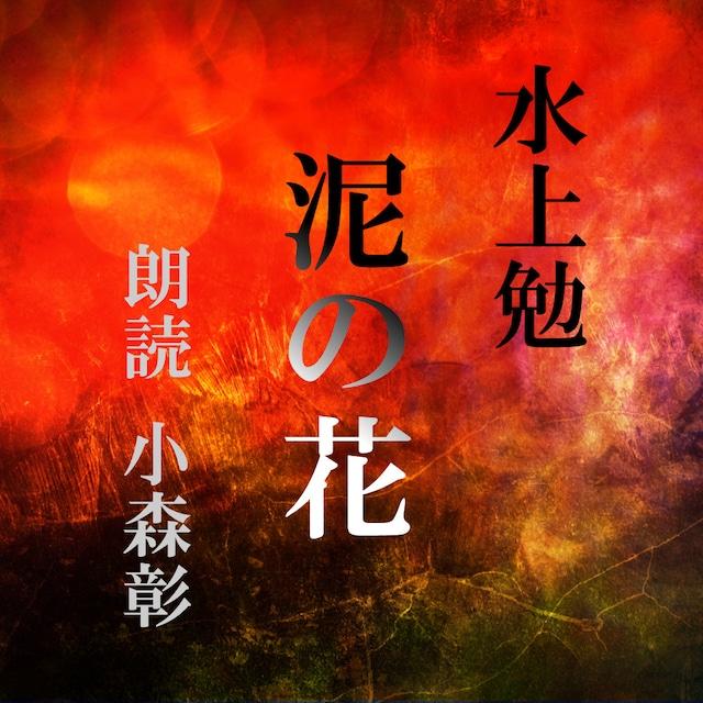 [ 朗読 CD ]泥の花  [著者:水上勉]  [朗読:小森彰] 【CD3枚】 全文朗読 送料無料 オーディオブック AudioBook