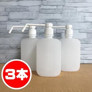 アルコールや次亜塩素酸水に対応!プッシュ式スプレーボトル シャワーポンプ ディスペンサー 500ml×3本