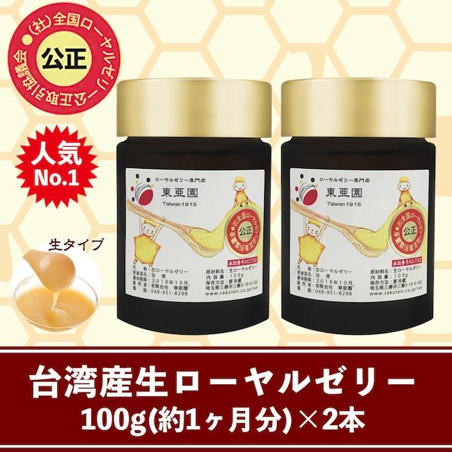 「送料無料」人気NO.1、台湾産生ローヤルゼリー100g(約1ヶ月分)x2本(ヤマト運輸冷凍便発送)