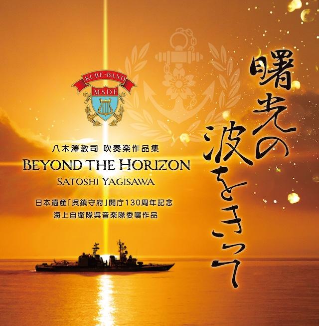八木澤教司吹奏楽作品集「曙光の波をきって」(WKCD-0131)